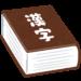 人と入の違いとは?小学1年生が漢字の違いを覚えれる方法をご紹介